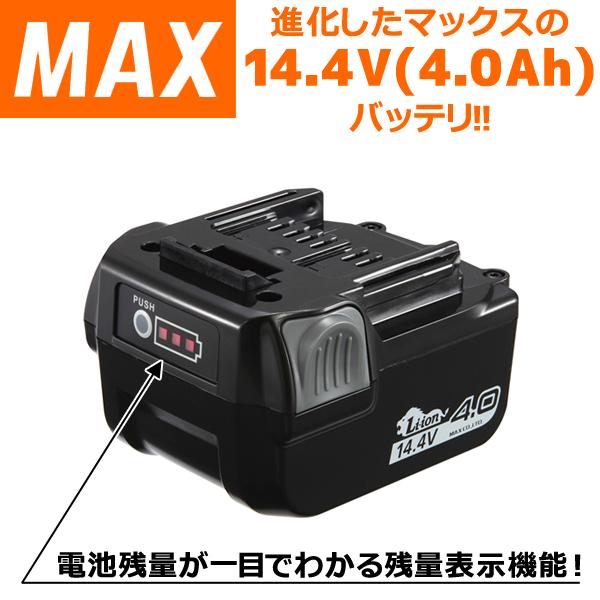 MAX 14.4V 4.0Ah バッテリー JP-L91440A
