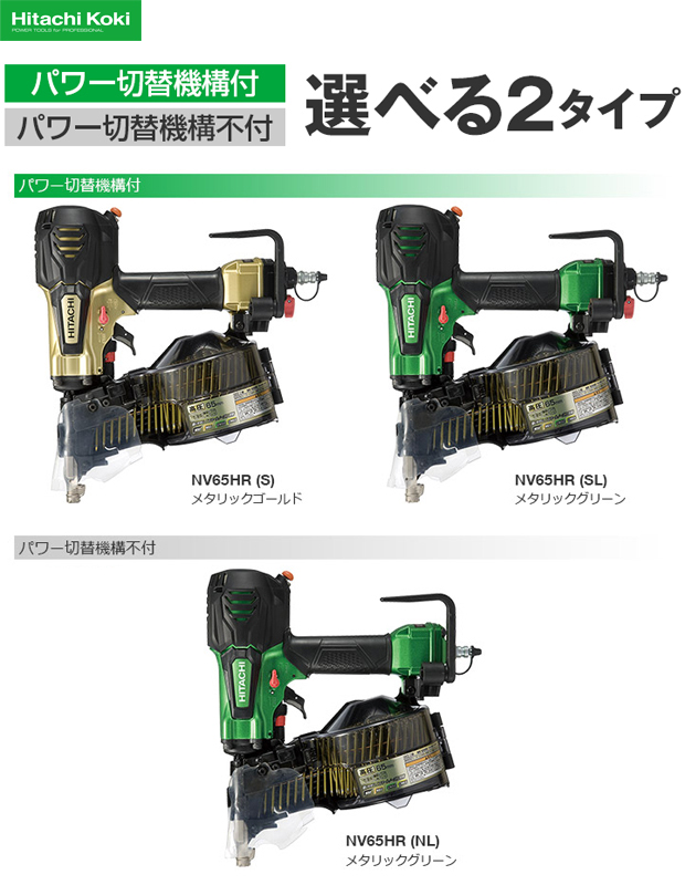 日立 高圧ロール釘打機 NV65HR