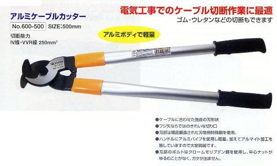 フジ矢 アルミケーブルカッター No.600-500