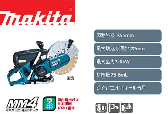 マキタ 355mmエンジンカッタ EK7651H