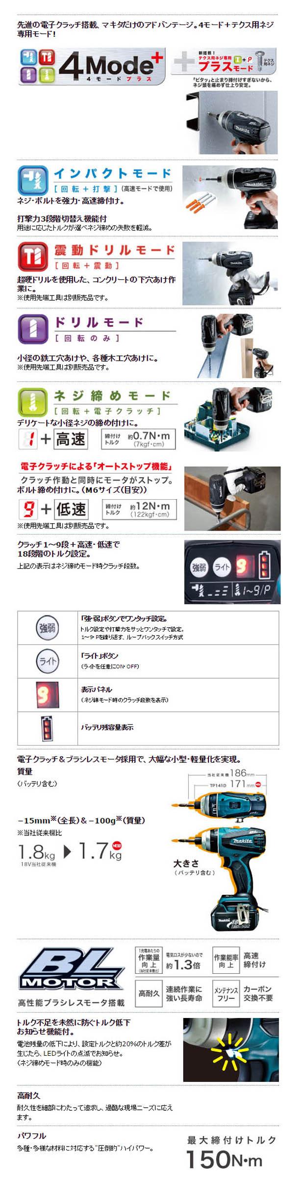 マキタ 18V・4モードインパクトドライバ TP141D(6.0Ah電池)