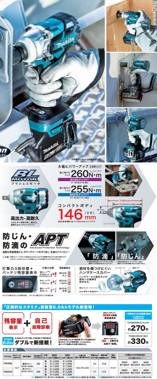 マキタ 18V充電式インパクトレンチ TW281D