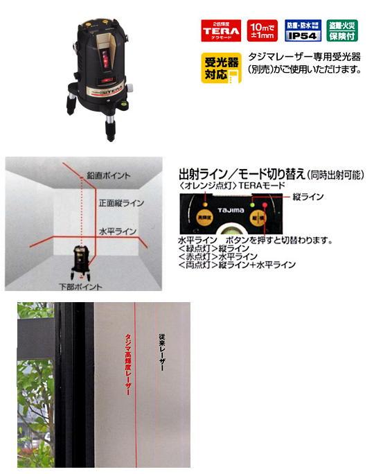 タジマ TERAレーザー GT2R-EXi
