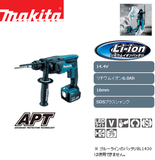 マキタ 充電式14.4Vハンマドリル HR164DRGX
