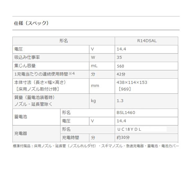 日立 14.4Vコードレスクリーナ R14DSAL