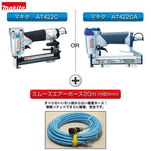 マキタ 軽天タッカ「AT422C」、「AT422CA」 20mホースサービス!