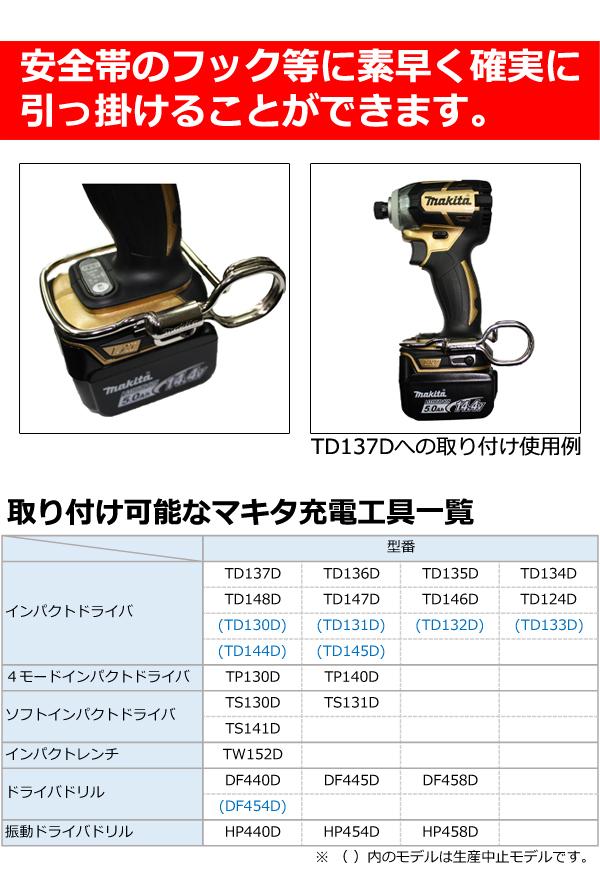 マキタ 工具キャッチャーEX A-58419