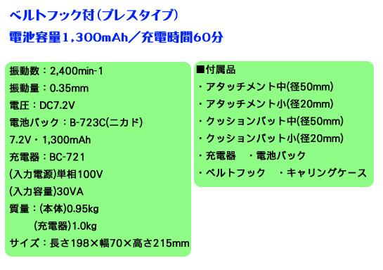 リョービ 7.2V充電式タイルパッチ BTP-722