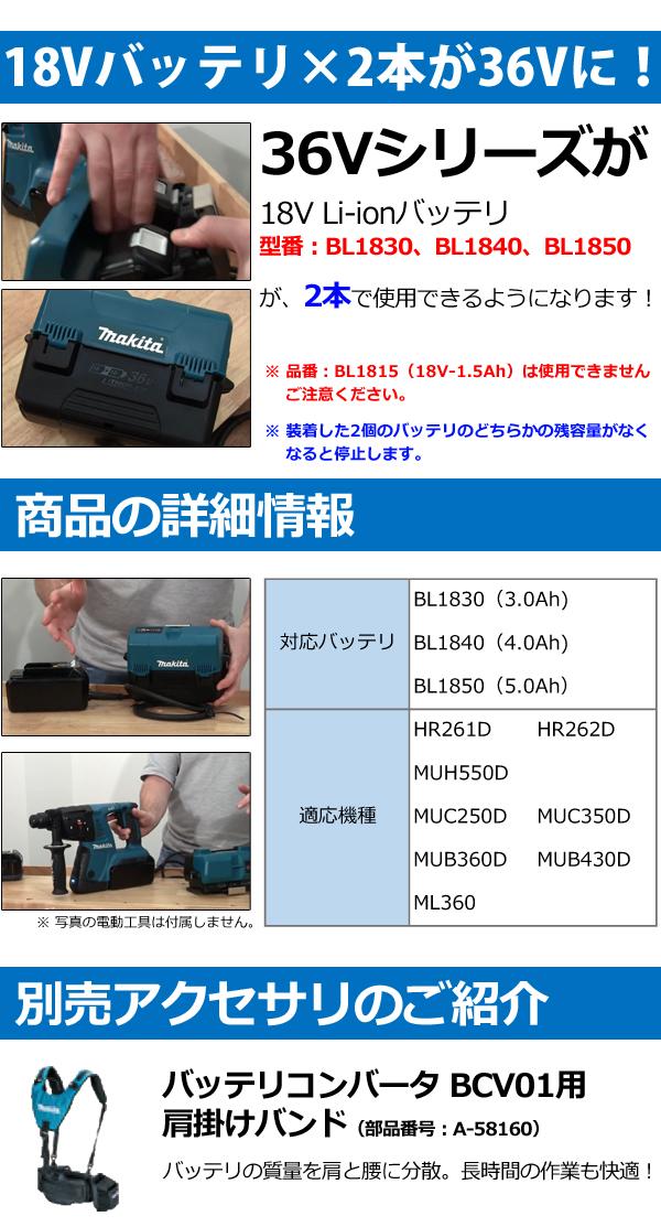 マキタ バッテリーコンバータ(分割タイプ) BCV01
