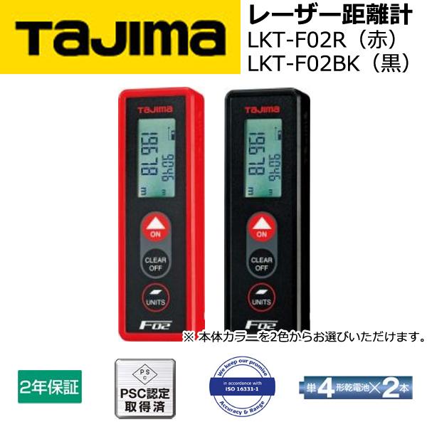 タジマ レーザー距離計 LKT-F02