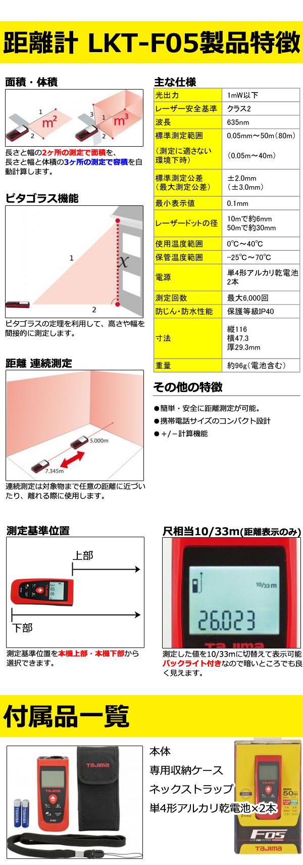タジマ レーザー距離計 LKT-F05