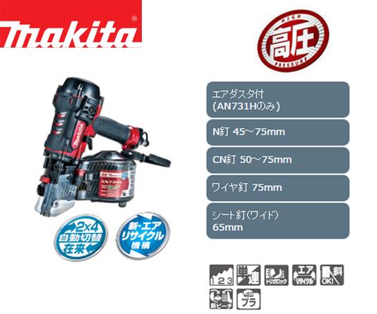 マキタ 75mm高圧エア釘打 AN731H(エアダスタ付)/AN730H(エアダスタなし)
