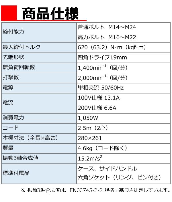 日立 インパクトレンチ(ACブラシレスモータ搭載) WR22SE