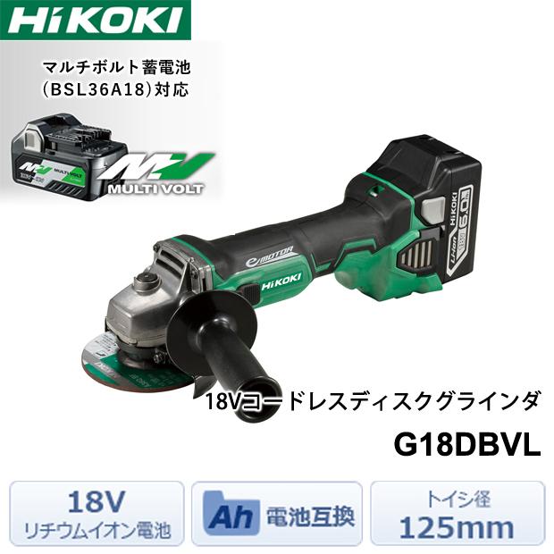 日立 18V(6.0Ah)100mmコードレスディスクグラインダ G18DBVL