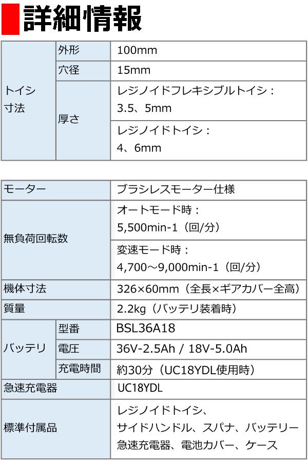 HiKOKI 18V 100mmコードレスディスクグラインダ G18DBVL