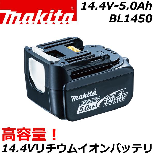 マキタ 14.4V(5.0Ah)バッテリー BL1450