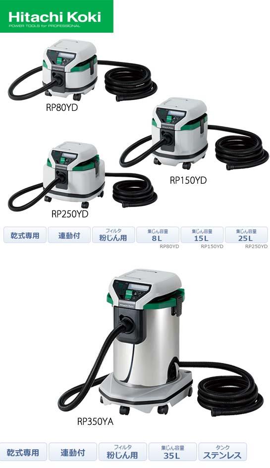 日立 電動工具用集じん機 RP80YD