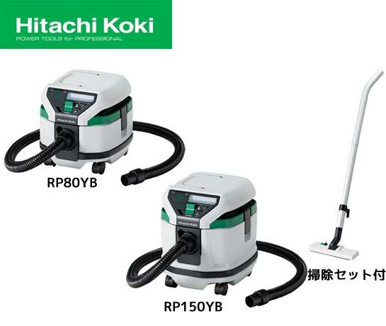 日立 電動工具用集じん機 RP150YB
