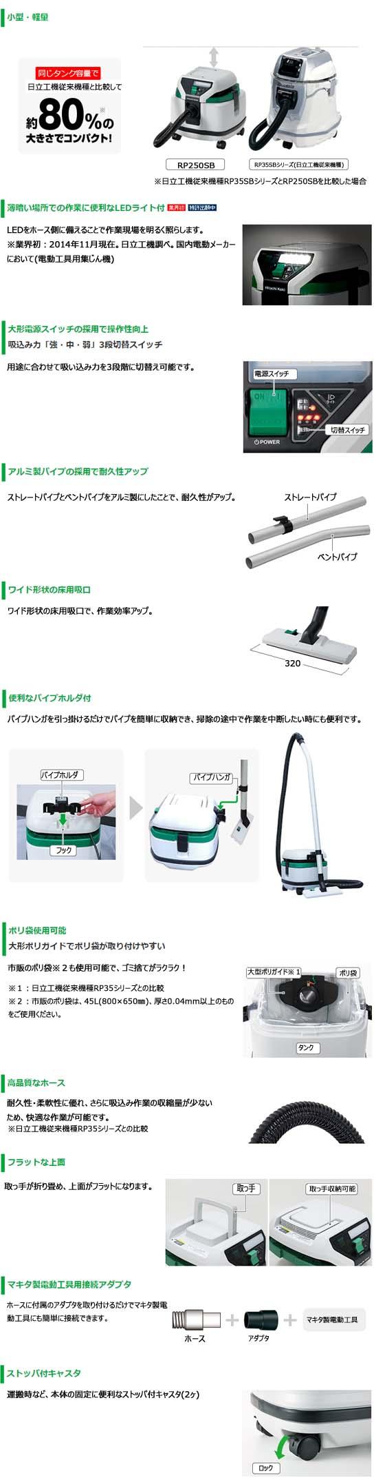 日立 電動工具用集じん機 RP350SE