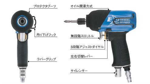 ベッセル エアーインパクトドライバー GT-P6EXD