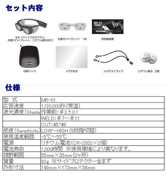 マイト工業 溶接遮光メガネ MR-01