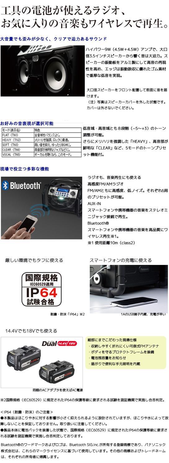 パナソニック 14.4V/18V 工事用充電ラジオ&ワイヤレススピーカー EZ37A2