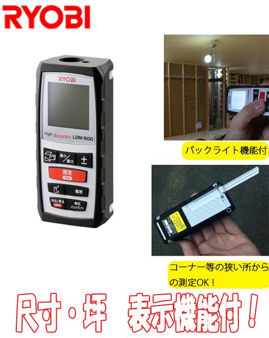 リョービ レーザー距離計 LDM-600