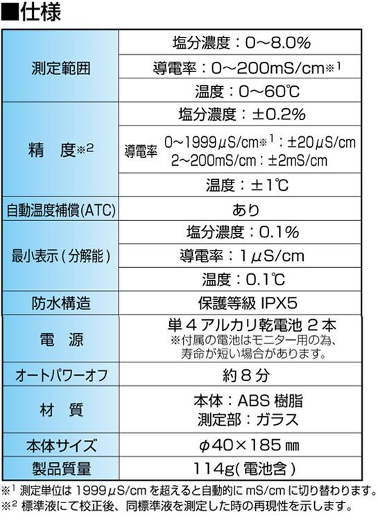 シンワ デジタル塩分濃度計 72799