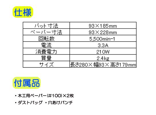 リョービ サンダ S-1000E