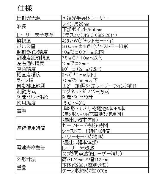 タジマ グリーンレーザー GEEZA-KYR