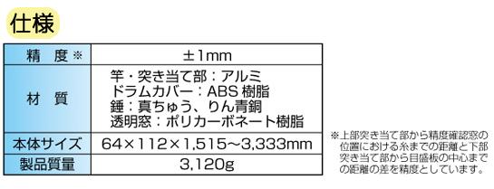 シンワ 風防下げ振り ピタット2 磁気制動式 77524