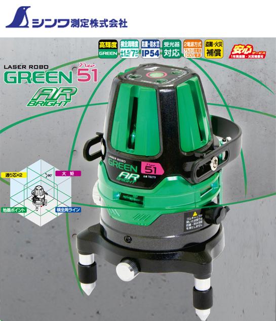 シンワ レーザーロボグリーン Neo51AR BRIGHT