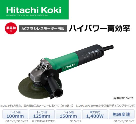 日立 150mm電子ディスクグラインダ G15YE2