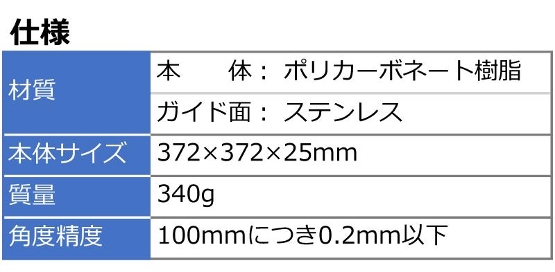 シンワ 丸ノコガイド定規 トライアングルポリカ30㎝ 78280