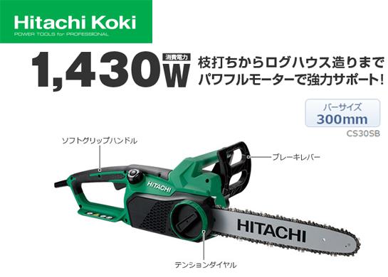 日立 電気チェンソー CS30SB