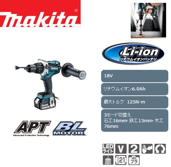 マキタ 18V充電式震動ドライバドリル HP481DRGX
