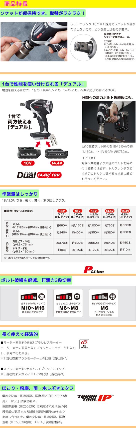 パナソニック 充電インパクトレンチ EZ75A3