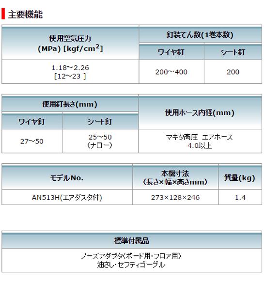 マキタ 50mm高圧エア釘打 AN513H/HM