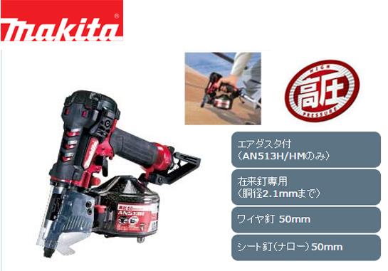 マキタ 50mm高圧エア釘打 AN512H/HM