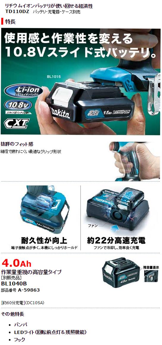 マキタ 10.8V充電式インパクトドライバ TD110DSHX
