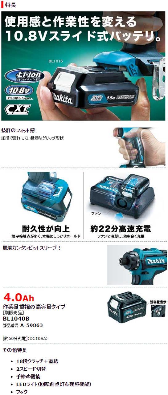 マキタ 10.8V充電式ドライバドリル DF031DSHX