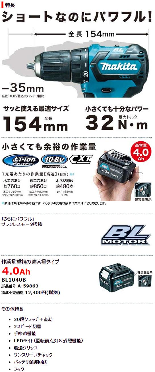 マキタ 10.8V充電式ドライバドリル DF332DSMX