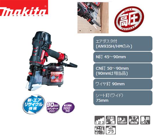 マキタ 90mm高圧エア釘打 AN935H/HM