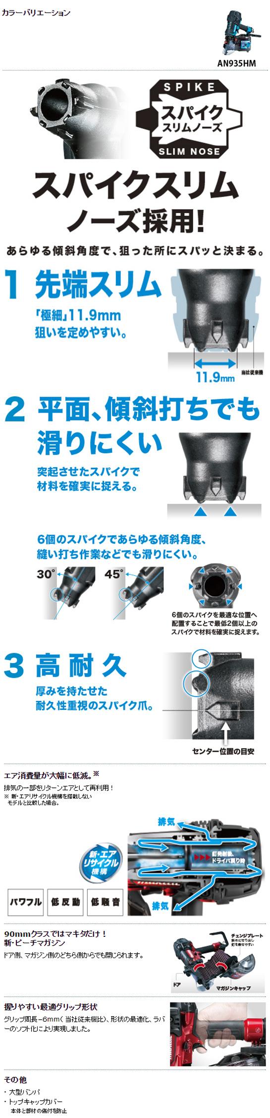 マキタ 90mm高圧エア釘打 AN934H/HM
