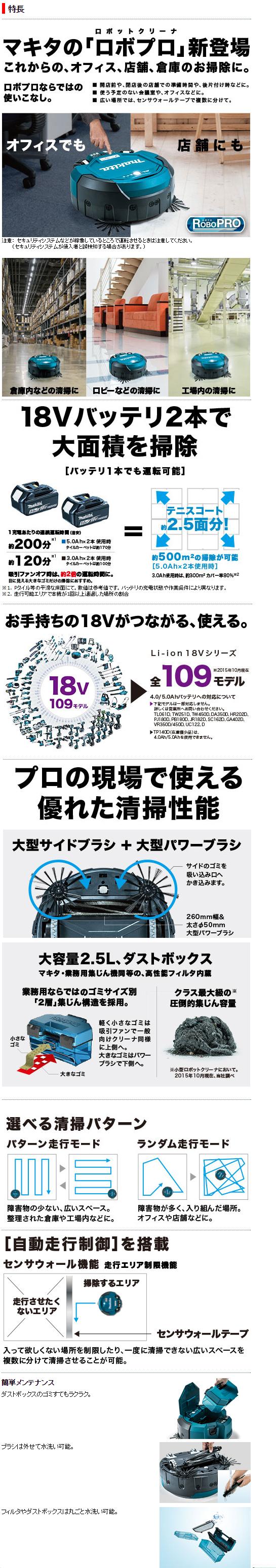 マキタ ロボットクリーナ RC200DZSP(本体のみ)