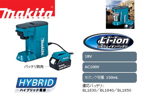 マキタ 18V充電式コーヒーメーカー CM500DZ