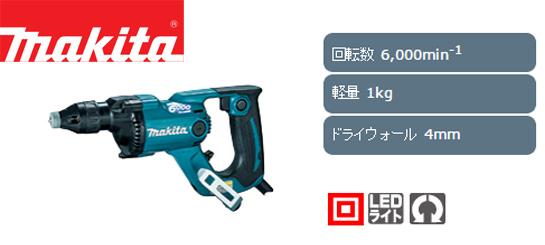マキタ ボード用スクリュードライバ FS6100
