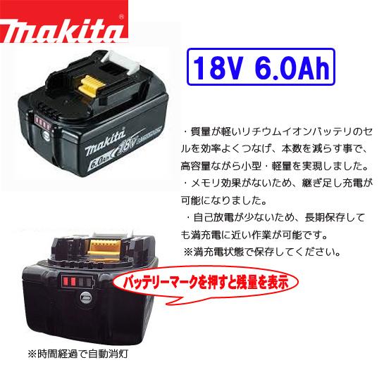 マキタ 18V 6.0Ahリチウムイオンバッテリ BL1860B
