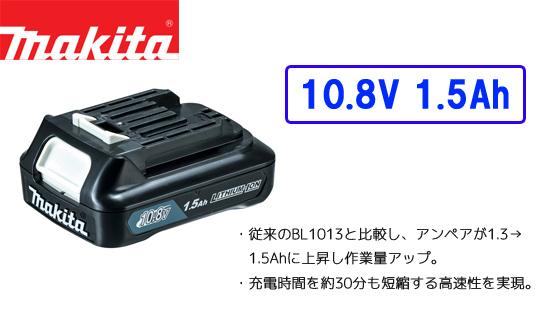マキタ 10.8V リチウムイオンバッテリ(1.5Ah) BL1015