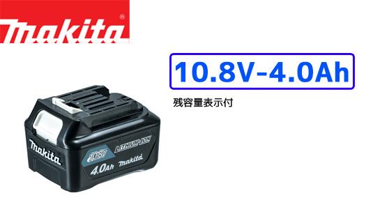 マキタ 4.0Ah 高容量リチウムイオンバッテリ BL1040B